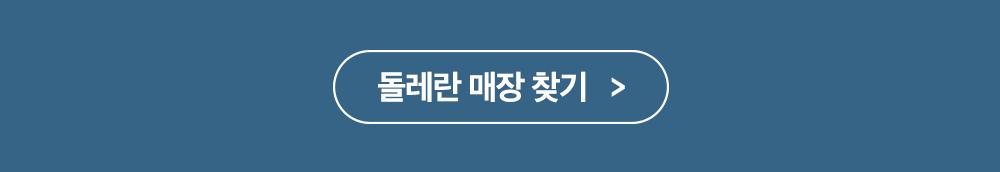 돌레란_매장.png